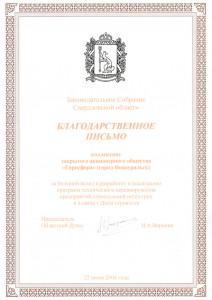 Благодарственное письмо «За большой вклад в разработку и реализацию программ технического перевооружения»