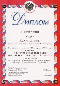 Диплом «Лидер строительного комплекса Свердловской области»