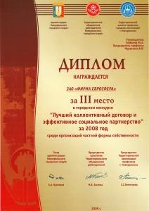 Диплом «Лучший коллективный договор и эффективное социальное партнерство»