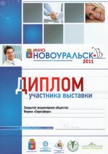 Диплом «выставка достижений предпринимательства-Новоуральск 2011»