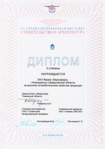 Диплом «за высокие потребительские свойства продукции»
