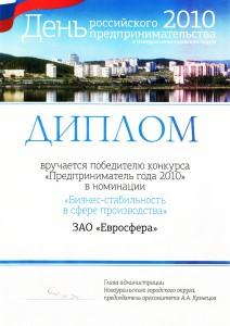 Диплом Победителя конкурса «Предприниматель года 2010» в номинации «Бизнес-стабильность в сфере производства»