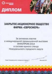 Диплом за активное участие в международной промышленной выставке ИННОПРОМ - 2014