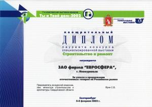 Диплом лауреата конкурса специализированной выставки «Строительство и ремонт»