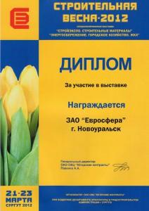 Диплом участника выставки СТРОИТЕЛЬНАЯ ВЕСНА - 2012