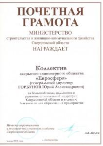 Почетная грамота «За большой вклад в развитие стройиндустрии»