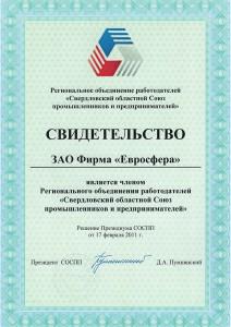 Свидетельство «Свердловский областной Союз промышленников и предпринимателей»