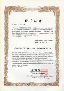 Сертификат участника бизнес курсов в Японии