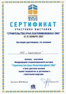 Сертификат участника выставки «СТРОИТЕЛЬСТВО УРАЛ EKATERINBURGBUILD 2002»