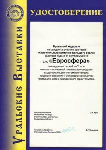 Удостоверение «За внедрение первой на Урале автоматизированной линии по производству воздуховодов»