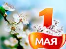 С праздником Весны и Труда!!!