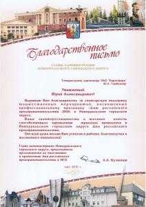 Благодарственное письмо  «Предприниматель года 2010» в номинации «Бизнес-стабильность в сфере производства»