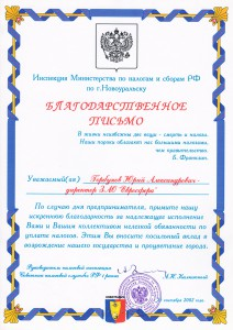 Благодарственное письмо Инспекции Министерства по налогам и сборам РФ по г.Новоуральску