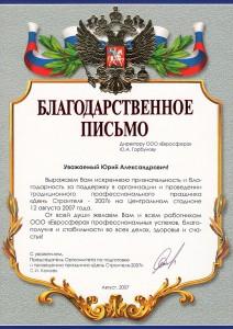 Благодарственное письмо за поддержку в организации праздника «День Строителя - 2007»