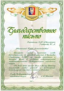 Благодарственное письмо от Главы Новоуральского городского округа