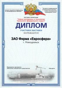 Выставка-презентация «Новые материалы и технологии Уральского федерального округа»