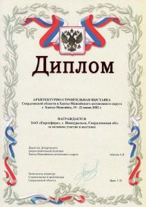 Диплом «За активное участие в выставке, г. Ханты-Мансийск»