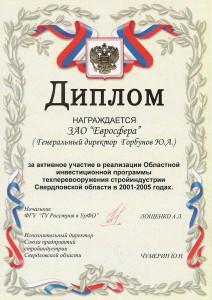 Диплом «За активное участие в реализации Областной инвестиционной программы»