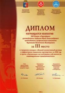 Диплом «Лучший коллективный договор и эффективное социальное партнерство» 2010год