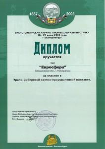 Диплом «за участие в Урало-Сибирской научно-промышленной выставке»