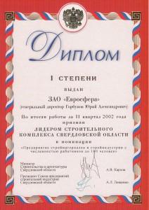 Диплом «лидер строительного комплекса свердловской области с численностью работников до 100 человек»