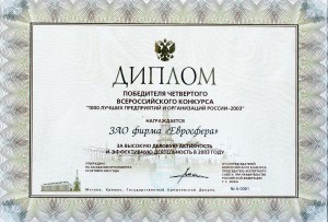Диплом «1000 лучших предприятий и организаций России»