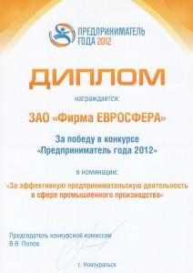 Диплом за победу в конкурсе «Предприниматель года 2012»