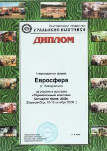 Диплом за участие в выставке «Строительный комплекс Большого Урала-2000»
