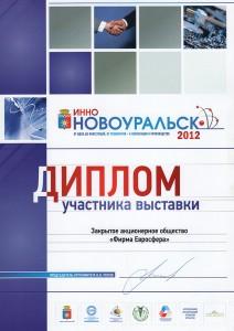 Диплом участника выставки «ИННО НОВОУРАЛЬСК 2012»