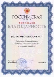 Российская газета выражает благодарность