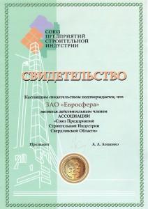 Свидетельство члена Ассоциации «Союз Предприятий Стройиндустрии Свердловской области»