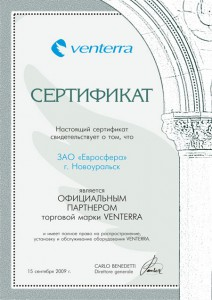 Сертификат VENTERRA