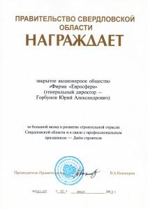 за большой вклад а развитие строительной индустрии Свердловской обласи
