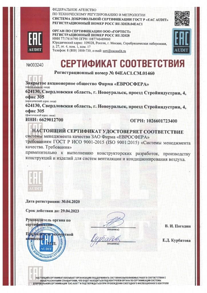 certificate 003240 до 29.04.2020