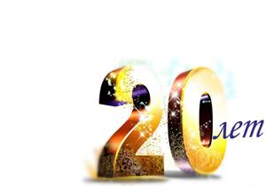 С Днем рождения! 20 лет на рынке!