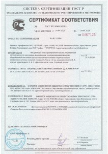 sertificat s