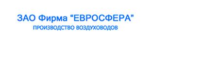 """ЗАО Фирма """"ЕВРОСФЕРА"""""""