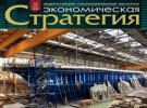 Публикация в журнале «Экономическая стратегия» №5 июль 2021